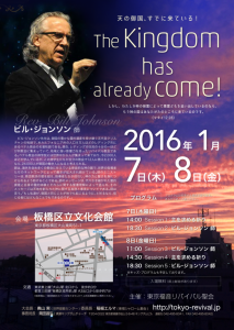 2016_Bill Johnson_Tokyo_Meetings_Jan