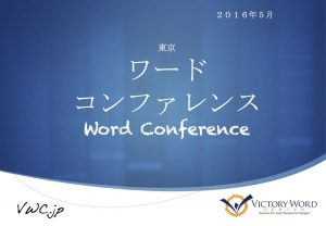 Tokyo Word Conference 2016 For Trailer