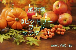 thanksgiving-at-victory-japanese
